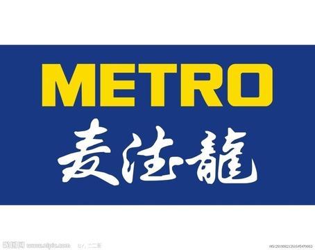 上海麦德龙龙阳店