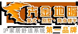 上海卉金暖通工程有限公司