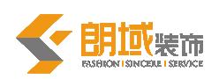 上海朗域建筑装饰工程有限公司