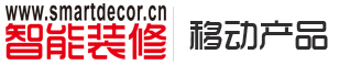 中国智装网手机客户端下载