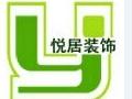 南宁悦居装饰工程有限公司