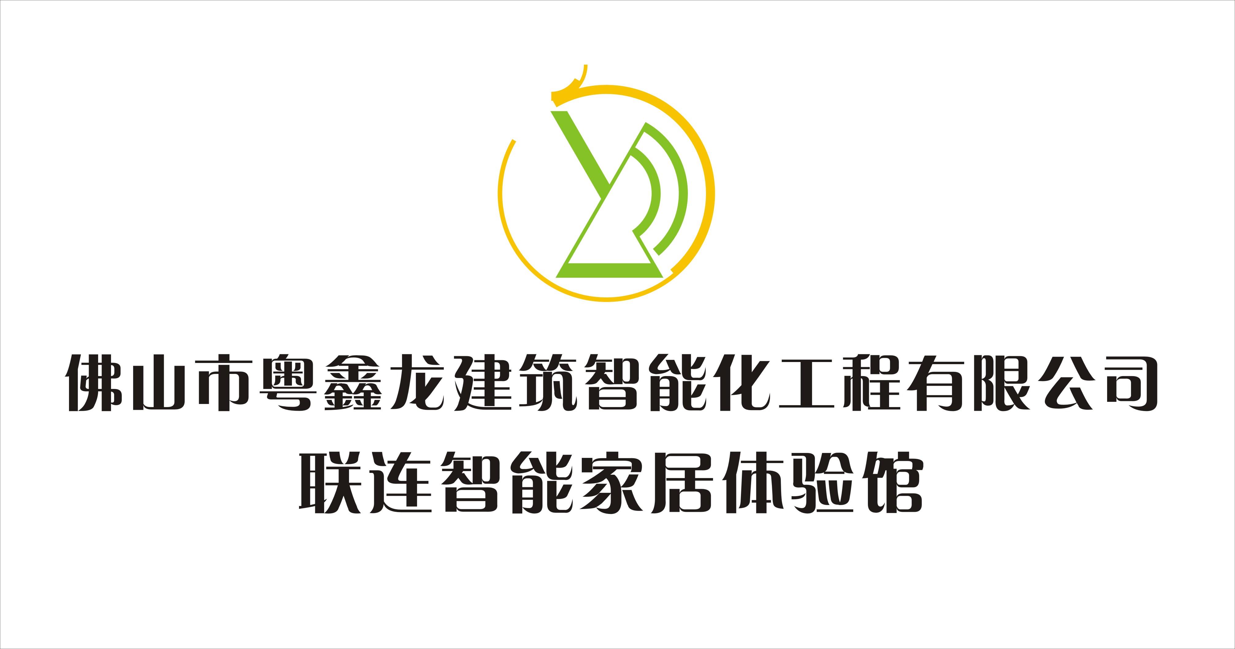 佛山市粤鑫龙建筑智能化工程有限公司