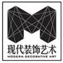 上海现代装饰艺术有限公司