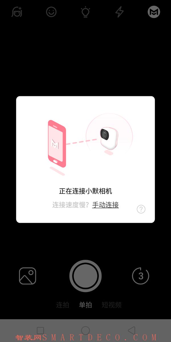 【测评】小米生态链出品、对标谷歌AI相机,全方位解读摩象AI相机小默