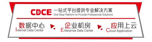 CDCE2018精选展品(北京│10月): 一舟Hiflex Rack云海系列微型智慧数据中心解决方案2