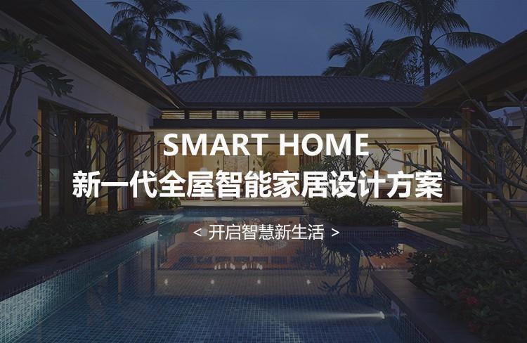 smart home智能家居 全屋智能 别墅智能装修