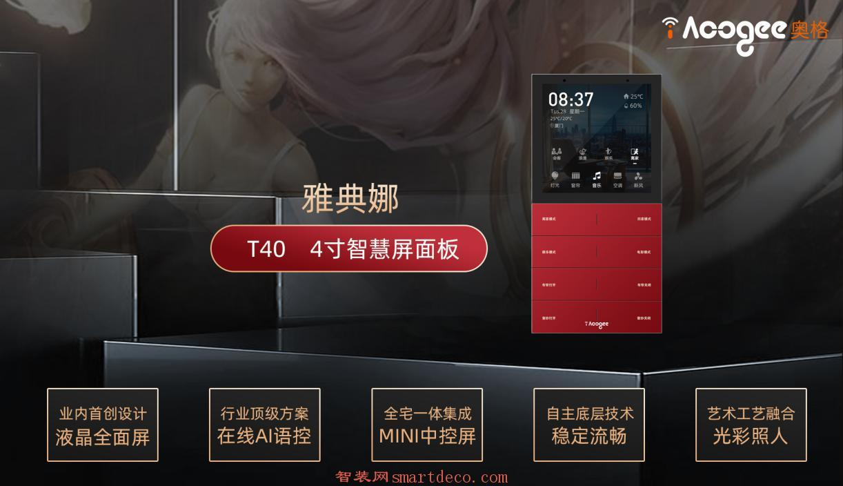 AooGee奥格发布雅典娜AI全面屏面板,创新永不止步