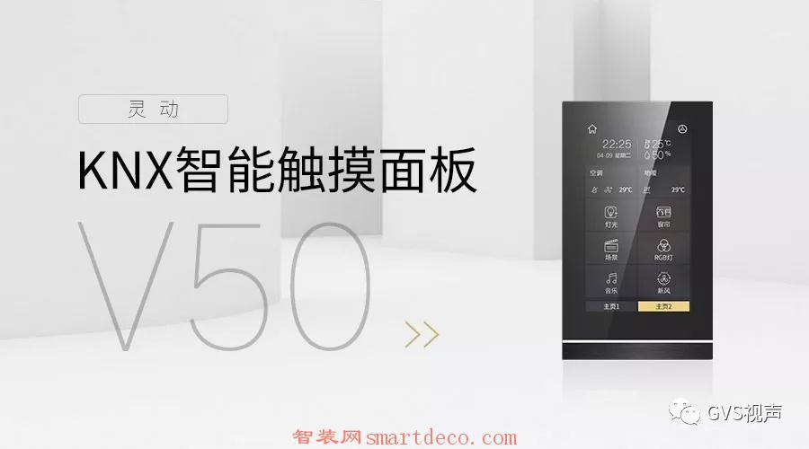 GVS视声官宣:灵动系列KNX智能触摸面板V50